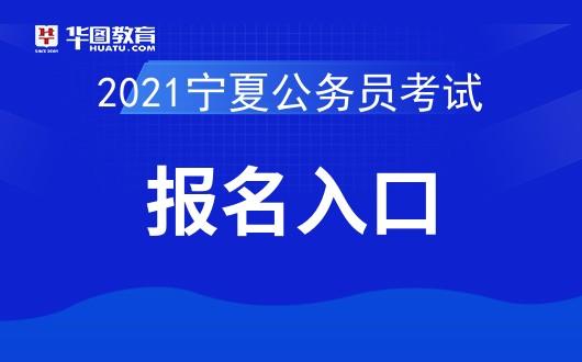 2021宁夏省考报名网址(最新发布)