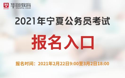 宁夏公务员招聘_2021宁夏公务员报名网站