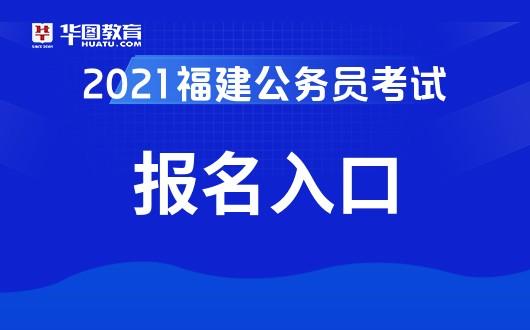 2021福建省考报名入口开通时间 -福建考呗网(最新发布)