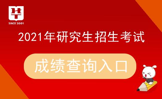 研究生考试网研究生考试成绩公布时间一般是几点_2021考研成绩