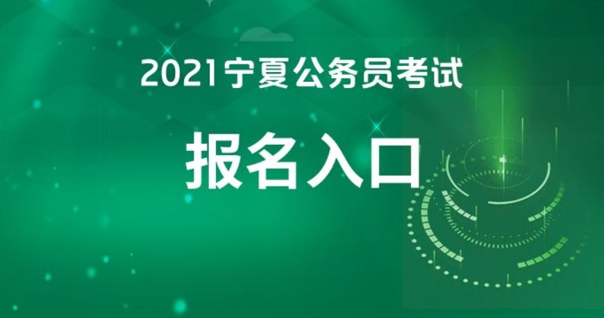 2021宁夏公务员考试报名入口-宁夏人事考试中心网(最新发布)