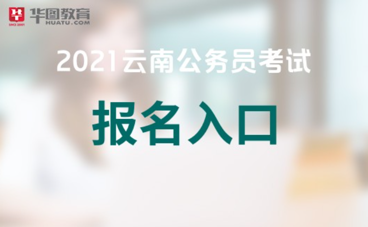 2021云南公务员考试报名入口已开通!云南考录专题网页(最新发布)