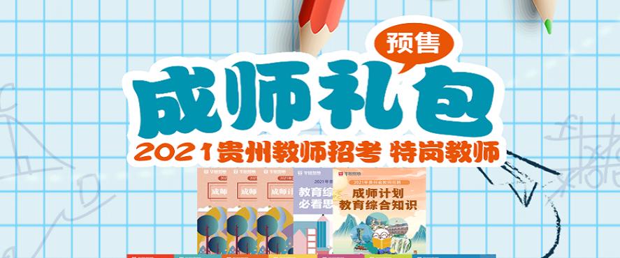 2021贵州教师学科礼包