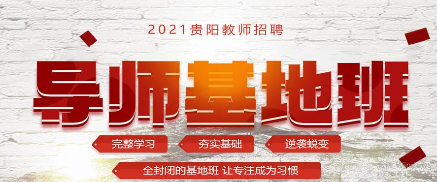 2021贵州教师笔试课程