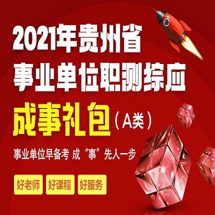 2021年贵州省事业单位联考(A/B/C类)成事礼包