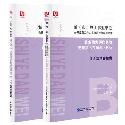 【社会专技B类】2021版事业单位招聘考试 综合+职测 历年试卷 2本