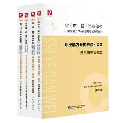 2021版事业单位招聘考试 自然科学专技【C类】 综合+职测 教材+历年真题试卷 4本