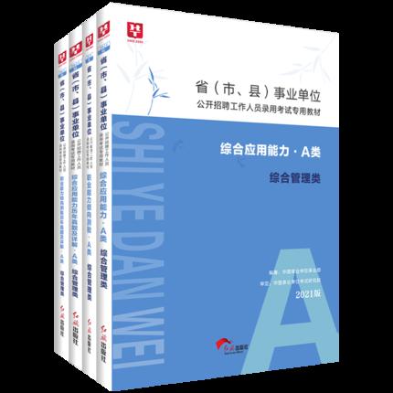 2021版事业单位招聘考试 综合管理【A类】 综合+职测 教材+历年真题试卷 4本