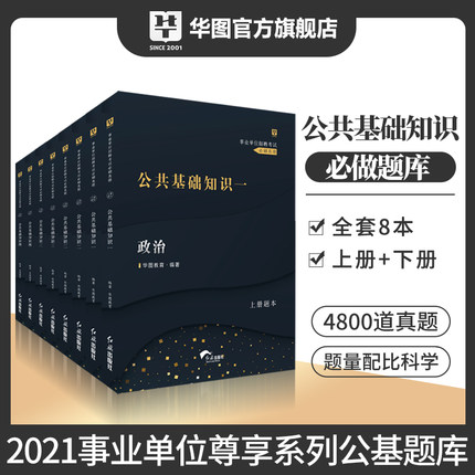 2021事业单位考试 公共基础知识 4800题库
