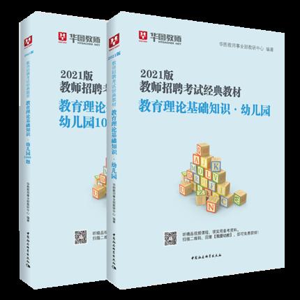 2021版教师招聘幼儿园教育理论基础知识教材+1000题2本