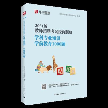 2021版教师招聘考试经典题册学科专业知识. 学前教育1000题