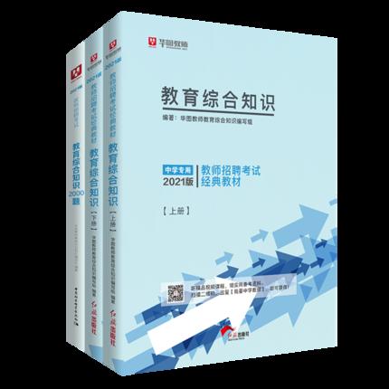 2021教师招聘中学教育理论综合知识(上下册)教材+2000题库(中学) 共3本