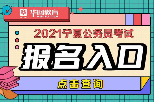 2021宁夏公务员考试报名入口22日9点已开通(最新发布)