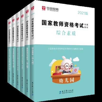 2021最新版—国家教师资格考试专用 教材+试卷 10本套 【幼儿园、小学、中学】自选