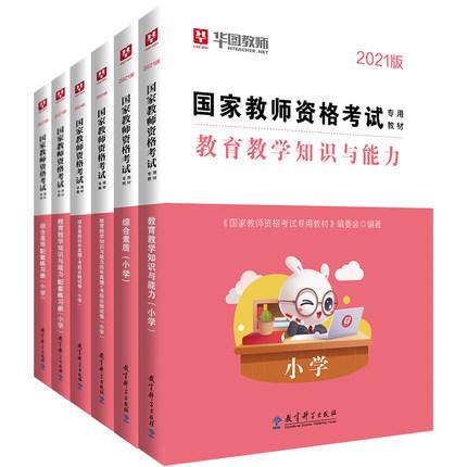 2021国家教师资格考试专用 教材+试卷 10本 【小学】