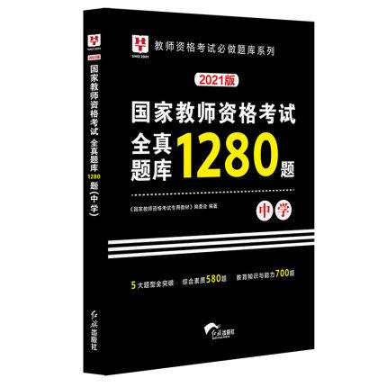 2021版—国家教师资格考试:全真题库1280题.中学