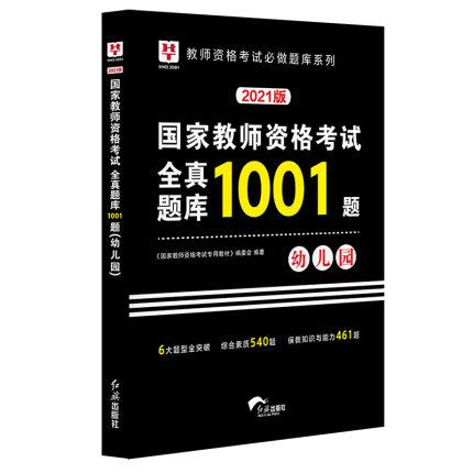 2021版—国家教师资格考试.全真题库1001题. 幼儿园
