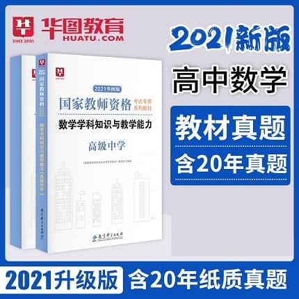 2021国家教师资格考试专用教材数学学科知识与教学能力(高中)-教材+试卷