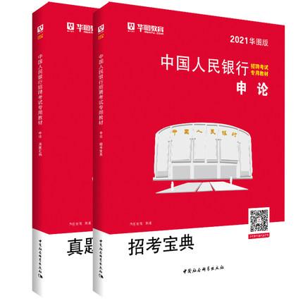 2021招聘考试专用教材·申论招考宝典+真题汇编 2本(塑封装)