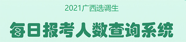 2021广西选调生报名人数查询系统
