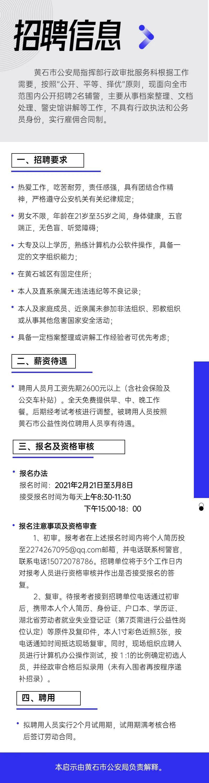 2021黄石市公安局招聘警务辅助下载安装2人公告