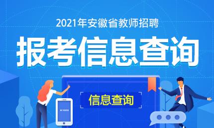 2021教师资格证考试安徽招考信息