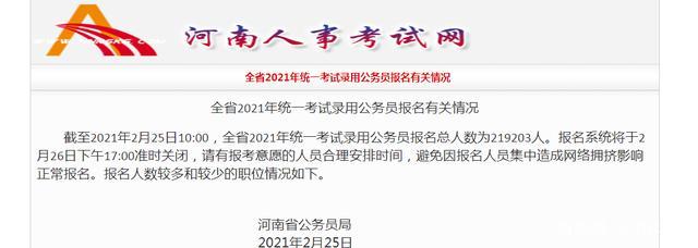『æ23南省考公务员报名æˆaæ-¢æ—¶é—′』2021å1′æ23南公务员报名超21万äoo