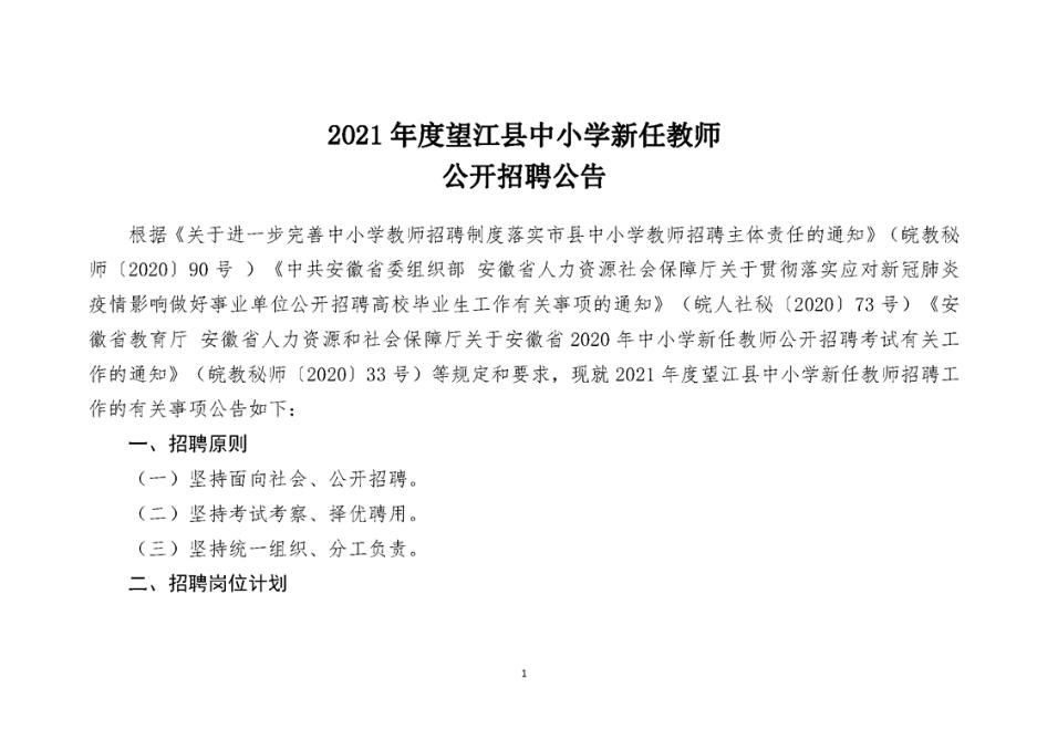 2021年度望江县中小学新任教师公开招聘4...