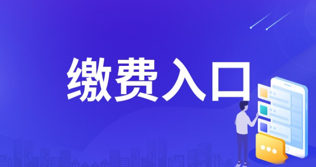 中國衛生人才網_2021護士資格網上繳費入口