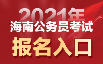 2021海南省考报名入口