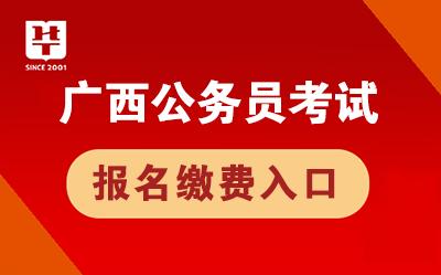 2021广西公务员考试报名缴费入口