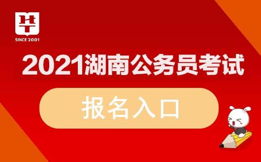 『湖南省考最终报名人数』2021年湖南公务员报名人数统计表汇总