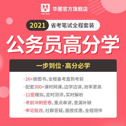 2021贵州省公务员笔试全程套装