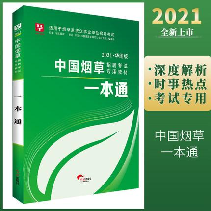2021华图版中国烟草招聘考试专用教材一本通