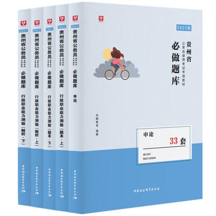 2021版贵州省公务员考试必做题库5本套