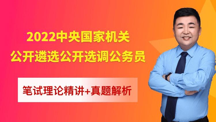 2022年中央機關遴選選調公務員筆試精講及試題解析
