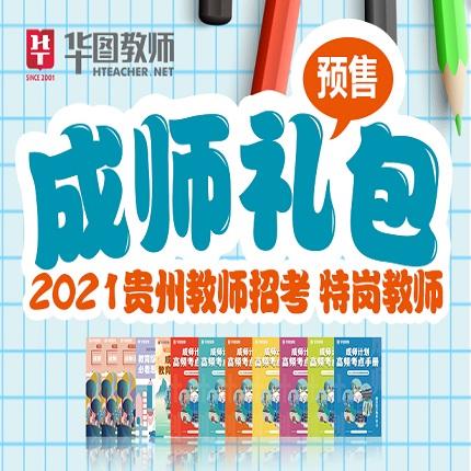 2021年特岗教师招聘通用版一本通+历年真题 2本