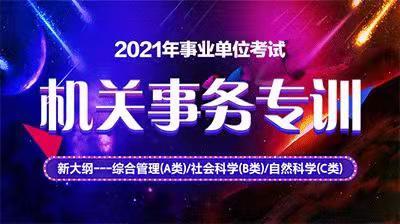 2021事业单位机关事务专训