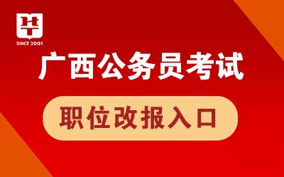 2021广西公务员职位改报入口