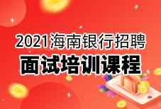 2020海南银行面试课程