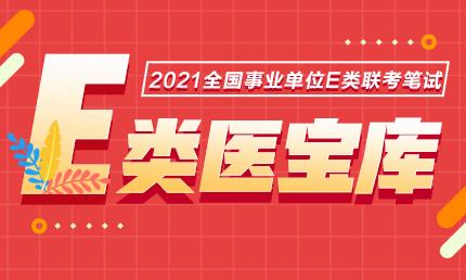 2021全国事业单位E类联考笔试E类医保库