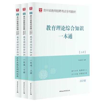 2021版贵州省教师招聘教材一本通+真题 3本