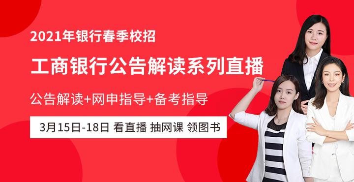2021中国工商银行春季校园招聘公告解读