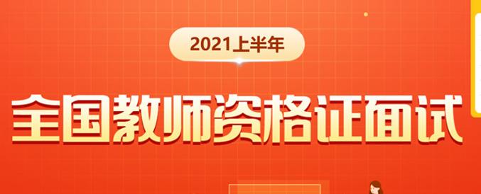 2021年上半年中小学教师资格面试备考指导