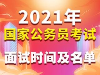 2021国家公务员面试时间及名单
