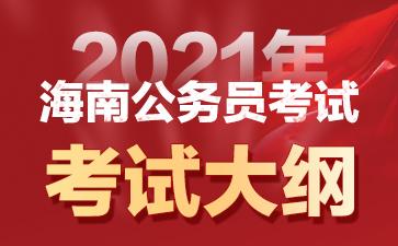 2021海南太阳城集团app考试大纲