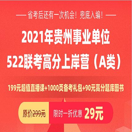 2021年贵州省事业单位522联考高分上岸营