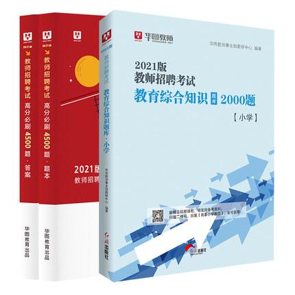 2021教师招聘教育综合知识题库6500题-小学