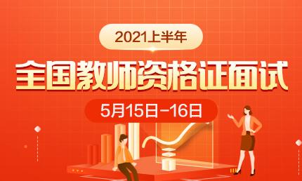 2021教师资格证考试面试专题