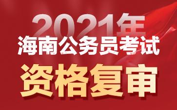 2021海南省考�Y格���